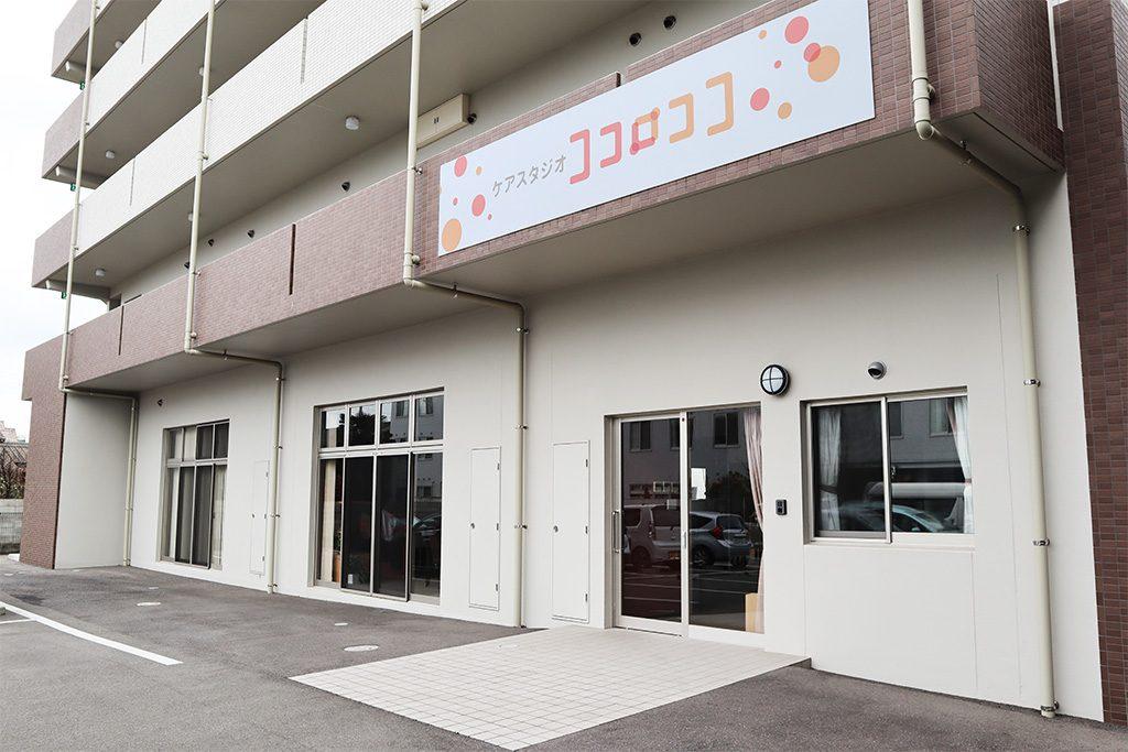 ケアスタジオ ココロココ高松